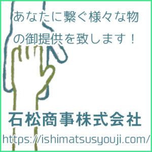 石松商事株式会社